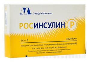 Росинсулин Р